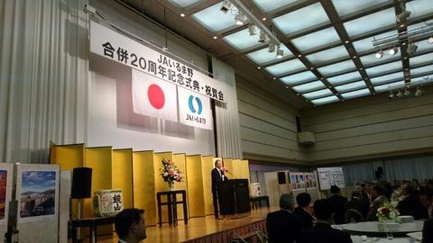 JAいるま野合併記念式典・祝賀会1