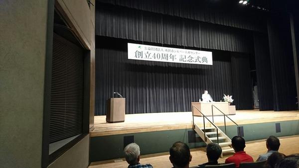 シルバー人材センター40周年記念式典
