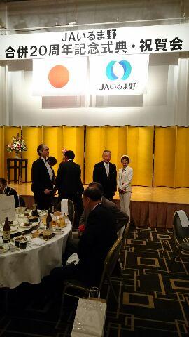 JAいるま野合併記念式典・祝賀会3