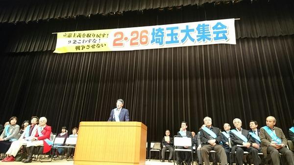 2・26埼玉大集会に1800人の熱気1