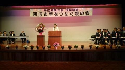 所沢市手をつなぐ親の会定期総会&吾妻支部と地域訪問1