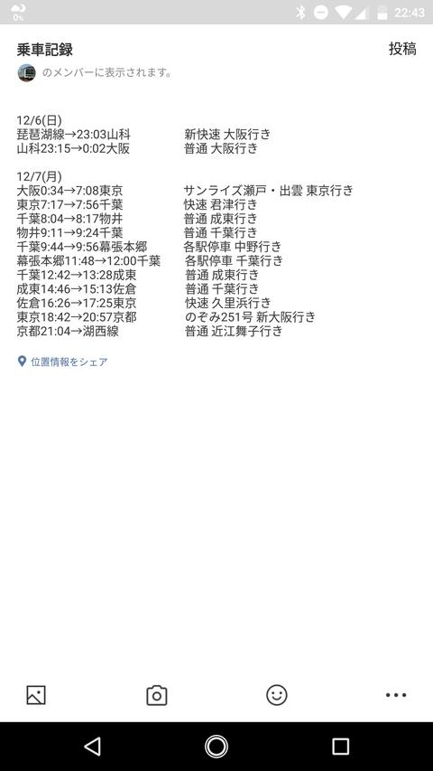 Screenshot_20201211-224308