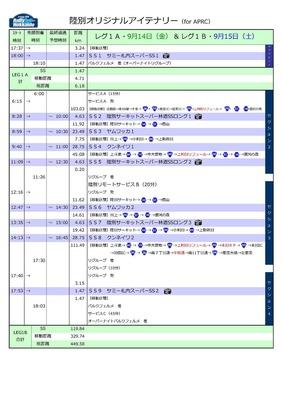 RH2018_itinerary_RG2_ページ_1