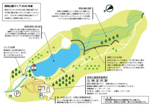 園内マップ2020