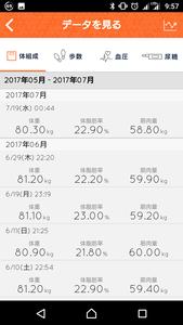 Screenshot_20170719-095714