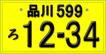 plate_005