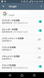 Screenshot_20170829-152439