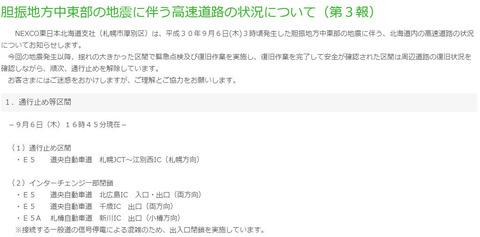 l_si_hokkaido1809eq_highway_003e_w290