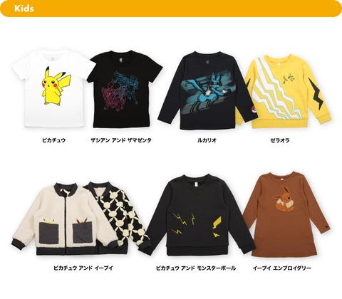 20201110_pokemon_lineup04_800_700