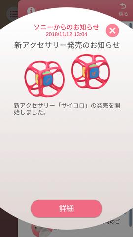 Screenshot_20181112-132519