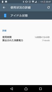 Screenshot_20170907-234718