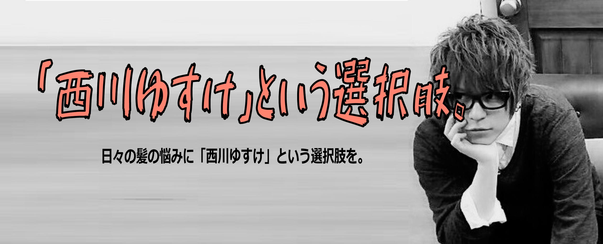 西川ゆすけという選択肢 イメージ画像