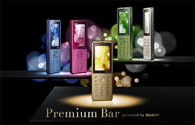 willcom_baum_premium_20100630