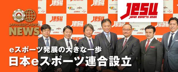 esports-jesu_header_680x276