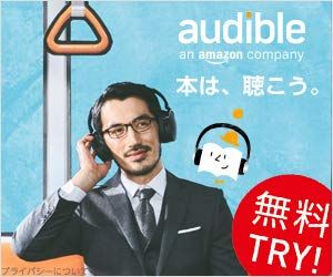 audible_300x250