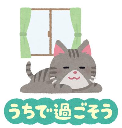 kansen_yobou_animal6_uchi
