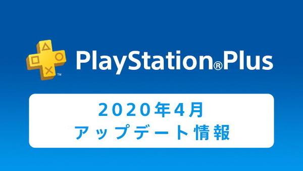 20200402-psplus-thumbnail
