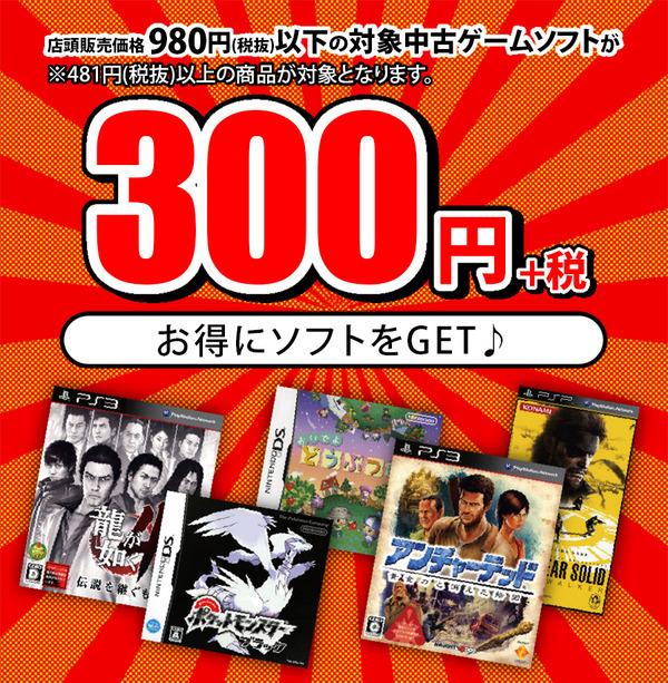 yen300