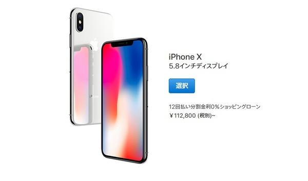 iphone-x-gallery1-2017