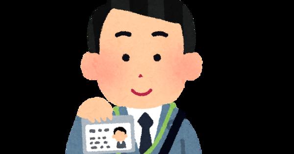 job_jushinryou_syukin