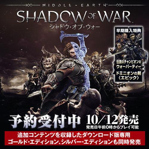 20170914-shadowofwar-05
