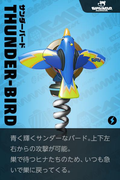 card_21_Thunderbird