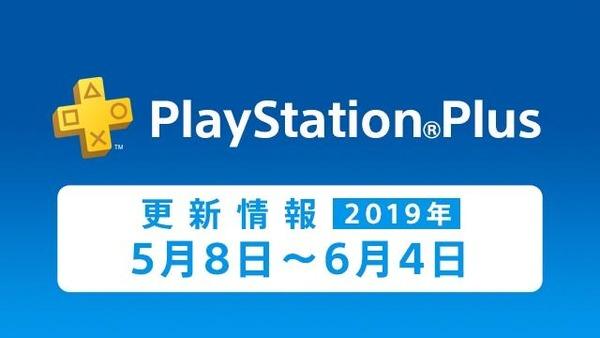 20190508-psplus-thumbnail