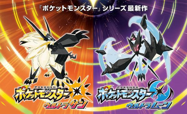 pokemon-ultra-sun-moon-densetu-nekuro-1