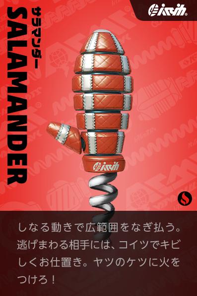 card_6_Slapamander