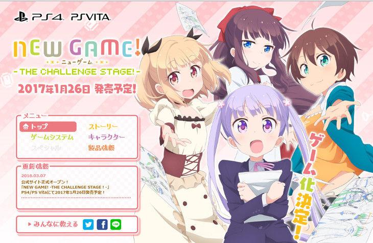 news_header_newgame_site