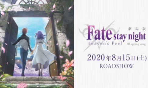 Fatestaynight01-486x290