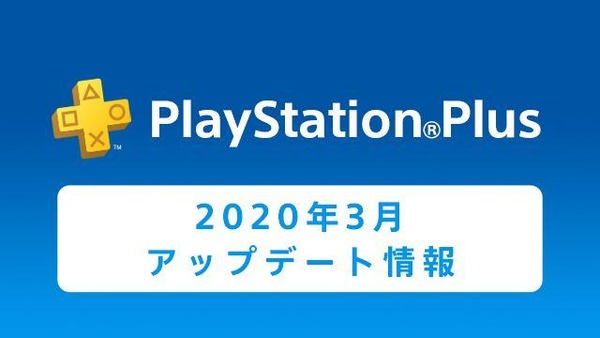 20200227-psplus-thumbnail