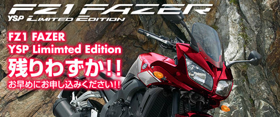 FZ1 FAZER YSP Limited Edition 残りわずかとなりました!!
