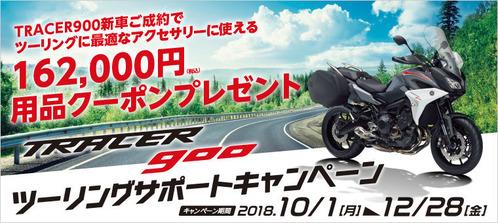 トレーサー900ツーリングサポートキャンペーン