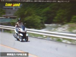 TV放送Like a wind・・・・