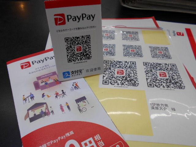 PayPay導入!・・・・