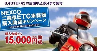 二輪車用ETC助成 (2)