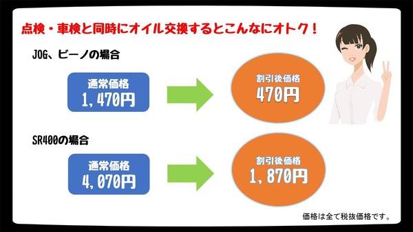 車検特典価格_F