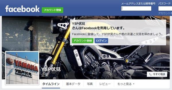 YSP伏見のfacebook