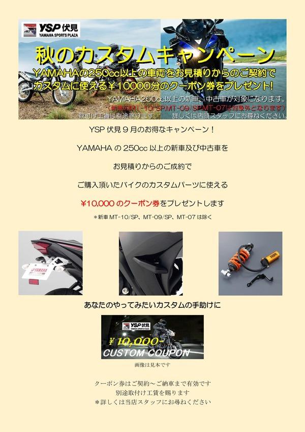 YSP伏見9月のキャンペーン_01