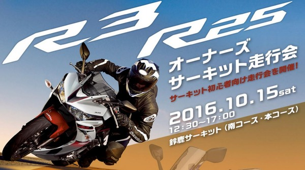 R25サーキット走行会