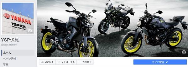 YSP伏見facebook