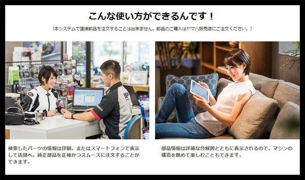 ヤマハ部品検索使い方_Fotor