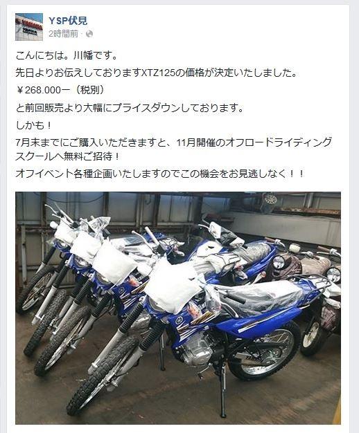 YSP伏見のフェイスブック