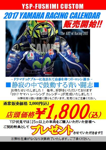 ヤマハレーシングカレンダー