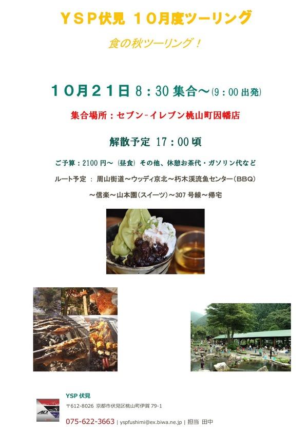 YSP伏見 10月度ツーリング-1