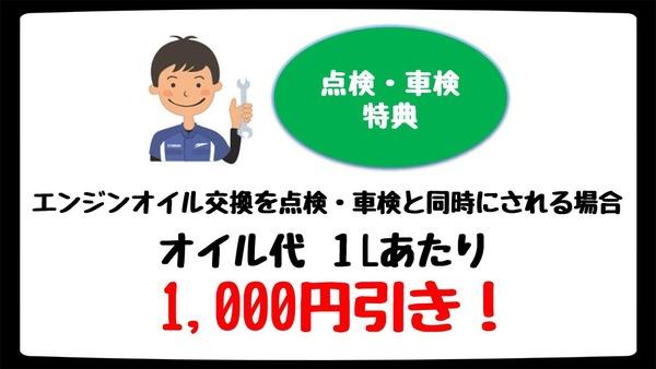 車検特典_Fot