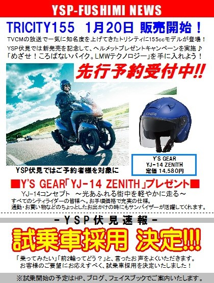 ヤマハ・トリシティ155予約キャンペーン