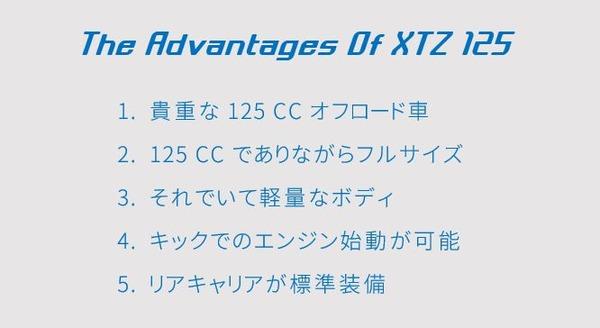 The Advantage of XTZ125