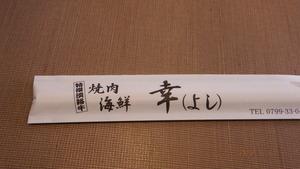 淡路T お昼ご飯2